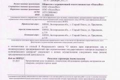Новая лицензия-уведомление_07.12.12