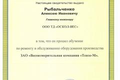 Общий сертификат на ремонт весов Тензо-М_11.04.16
