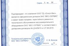 Сертификат Невские Весы_27.08.15