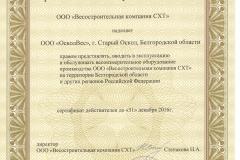 Сертификат СХТ_13.01.16