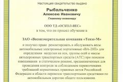 Сертификат обучения на ВАП_11.04.16
